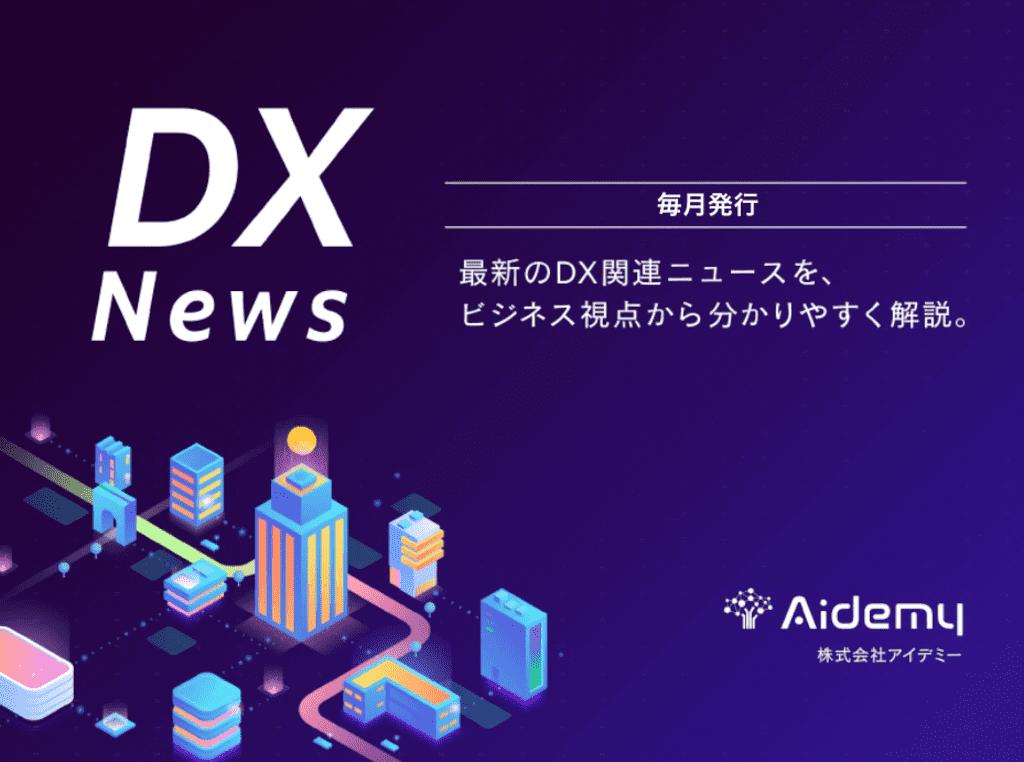 【毎月発行】 最新のDXニュースを、ビジネス視点から分かりやすく解説。