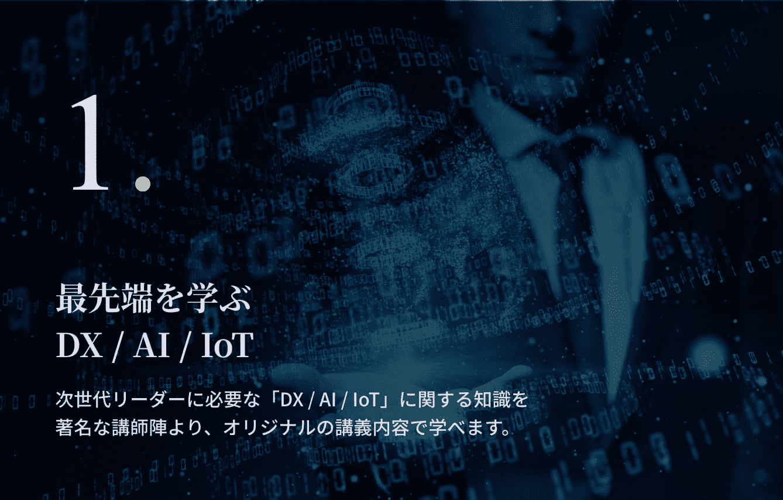 最先端を学ぶ DX/AI/IoT
