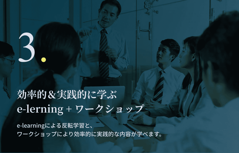 効率的&実践的に学ぶ e-learning